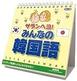 サランヘヨ!みんなの韓国語 [2012年 カレンダー]