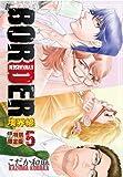 こだか和麻先生の新刊 BORDER-境界線5 CD付き特別限定版