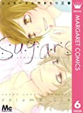 シュガーズ 6 (マーガレットコミックスDIGITAL)
