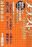 メフィスト 2012 VOL.2 (講談社ノベルス)