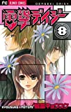 電撃デイジー 8 (Betsucomiフラワーコミックス)