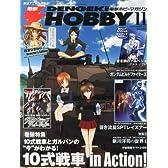 電撃HOBBY MAGAZINE (ホビーマガジン) 2013年 11月号 [雑誌]