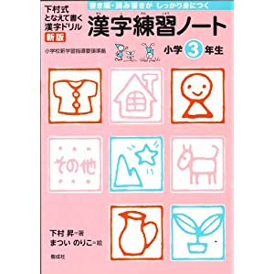 漢字練習ノート 小学3年生 ... : 漢字練習ノート 小学3年生 : 漢字
