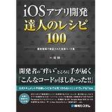 iOSアプリ開発 達人のレシピ100—開発現場で実証された実用コード集