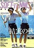 SOFT-TENNIS MAGAZINE (ソフトテニス・マガジン) 2007年 12月号 [雑誌]