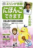 NHKテレビエリンが挑戦!にほんごできます。 2009 4月 (2009) (語学シリーズ)