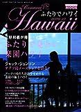 ふたりでハワイ 2009-10 (地球の歩き方ムック)