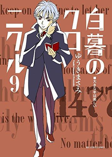 白暮のクロニクル 9 (ビッグコミックス)