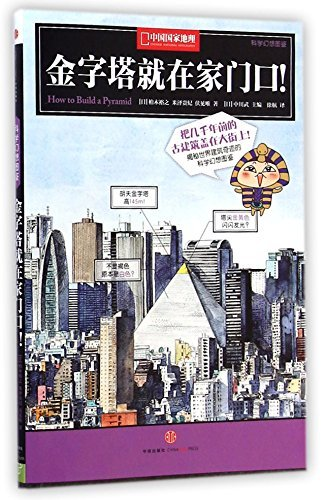 how-to-build-a-pyramid-the-science-fiction-illstrations-of-chinese-national-geography-chinese-editio
