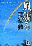 風渡る (講談社文庫)