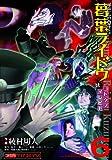 デビルサマナー葛葉ライドウ対コドクノマレビト(6) (ファミ通クリアコミックス)