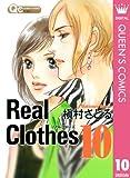 Real Clothes 10 (クイーンズコミックスDIGITAL)