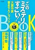 「このミステリーがすごい!」大賞作家 書き下ろしBOOK vol.2