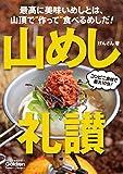 山めし礼讃 (学研スマートライブラリ)