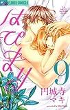 はぴまり~Happy Marriage!?~(9) (フラワーコミックスα)