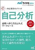 マイナビ2014オフィシャル就活BOOK 内定獲得のメソッド 自己分析 適職へ導く書き込み式ワークシート