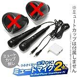 うるさくないカラOK! ミュートマイク2 Plus カラオケマイク (カップ無しマイク2本セット) ※本製品には歌声の漏れを防止する「ミュートカップ」は付属していませ