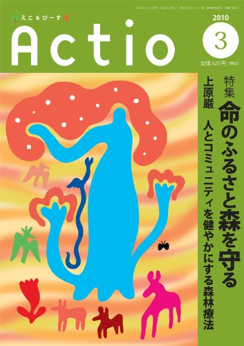 Actio in 2010 March issue No.1300