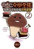 なめこ文學全集 なめこでわかる名作文学 (2) (バーズコミックス スペシャル)