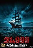 ダム999 [DVD]
