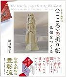 〈こころ〉の折り紙―仏像をつくる 伝承と創作の豐彰流