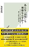 「あんな「お客(クソヤロー)」も神様なんすか? 「クレーマーに潰される! 」と思った時に読む本」菊原 智明