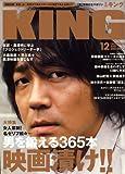 KING (キング) 2007年 12月号 [雑誌]
