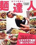 麺達人―誰でも簡単に! (レタスクラブMOOK)
