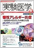 実験医学2012年4月号 VOL.30No.6〜慢性アレルギー炎症―免疫系の役者たちの新たな姿