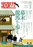 月刊 京都 2010年 03月号 [雑誌]