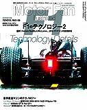 F1のテクノロジー 2 (モーターファン別冊)