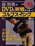 谷将貴のDVDで実戦マスター!ゴルフスイング―コースで使える打ち方の基本を本と動画で立体解説