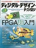 ディジタル・デザイン・テクノロジ 2009年 05月号 [雑誌]