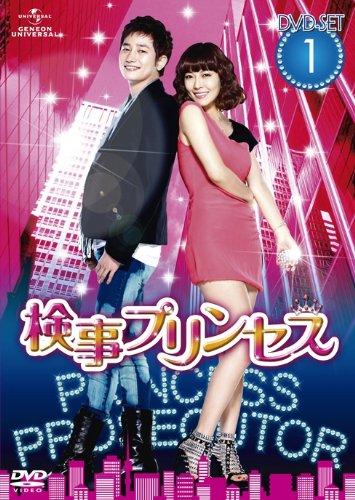 検事プリンセス<br />DVD-SET1