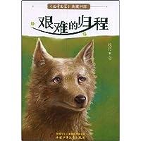 艰难的归程(《儿童文学》典藏书库) - TXT电子书爱好者 - TXT全本下载