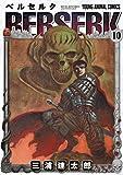 ベルセルク 10 (ヤングアニマルコミックス)