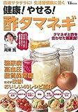 健康! やせる! 酢タマネギ (TJMOOK)