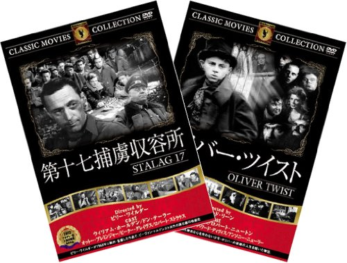 名作洋画DVDパック 第十七捕虜収容所/オリバー・ツイスト 【DVD】FRTW-018