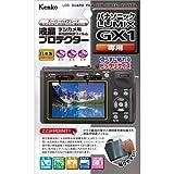Kenko デジタルカメラ用液晶プロテクター Panasonic LUMIX GX1 用 KLP-PAGX1