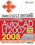 AutoCAD LT 2007/2008ベーシックマスター