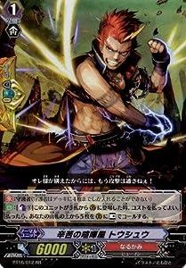 カードファイトヴァンガード?第16弾「竜剣双闘」BT16/012 辛苦の喧嘩屋 トウシュウ RR