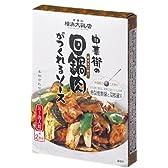 横浜大飯店 中華街の回鍋肉がつくれるソース 146g