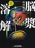 脳漿溶解〈上〉 (ぶんか社文庫)