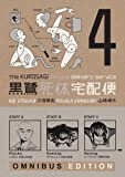 img - for The Kurosagi Corpse Delivery Service: Book Four Omnibus book / textbook / text book