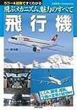 飛行機―しくみ、開発、運航、今後の業界の展望まで! (主婦の友ベストBOOKS)
