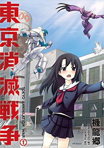 東京消滅戦争 1 (MFコミックス フラッパーシリーズ)