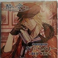 酔い愛CD キャラクターCD2 バド・ワイリー(CV:森久保祥太郎)出演声優情報