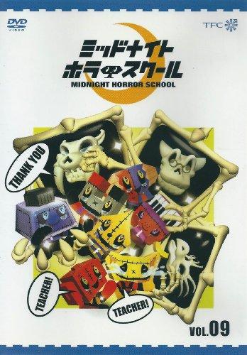 ミッドナイト ホラー スクール VOL.09 [DVD]