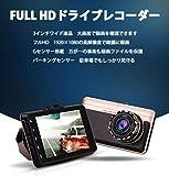 ドライブレコーダー 車載カメラ フルHD 1080P Gセンサー 駐車監視 高画質 広角