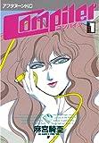 コンパイラ(1) (アフタヌーンコミックス)